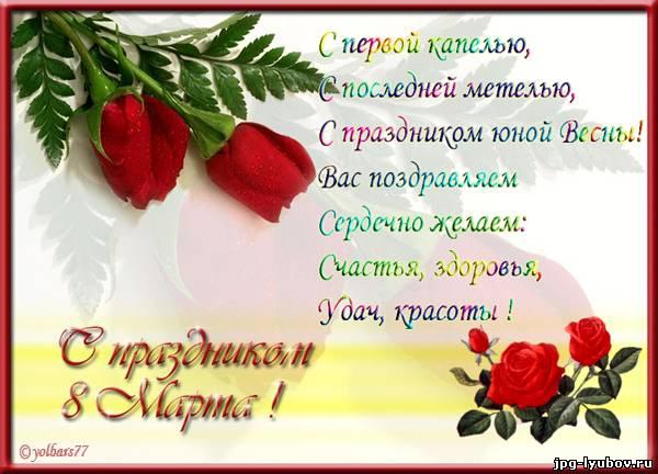 Поздравления с праздниками красивые