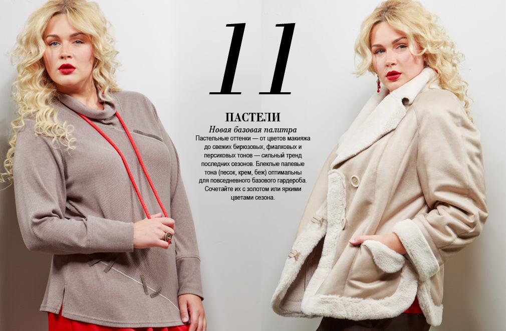 Ева Магазин Женской Одежды С Доставкой