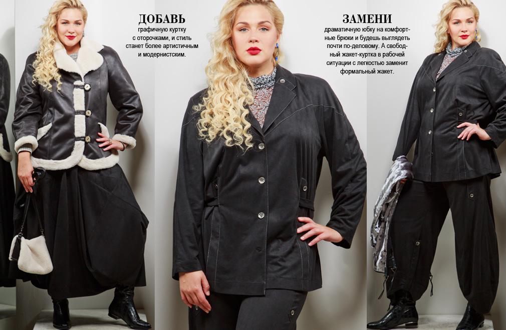 Модная Одежда Большого Размера С Доставкой