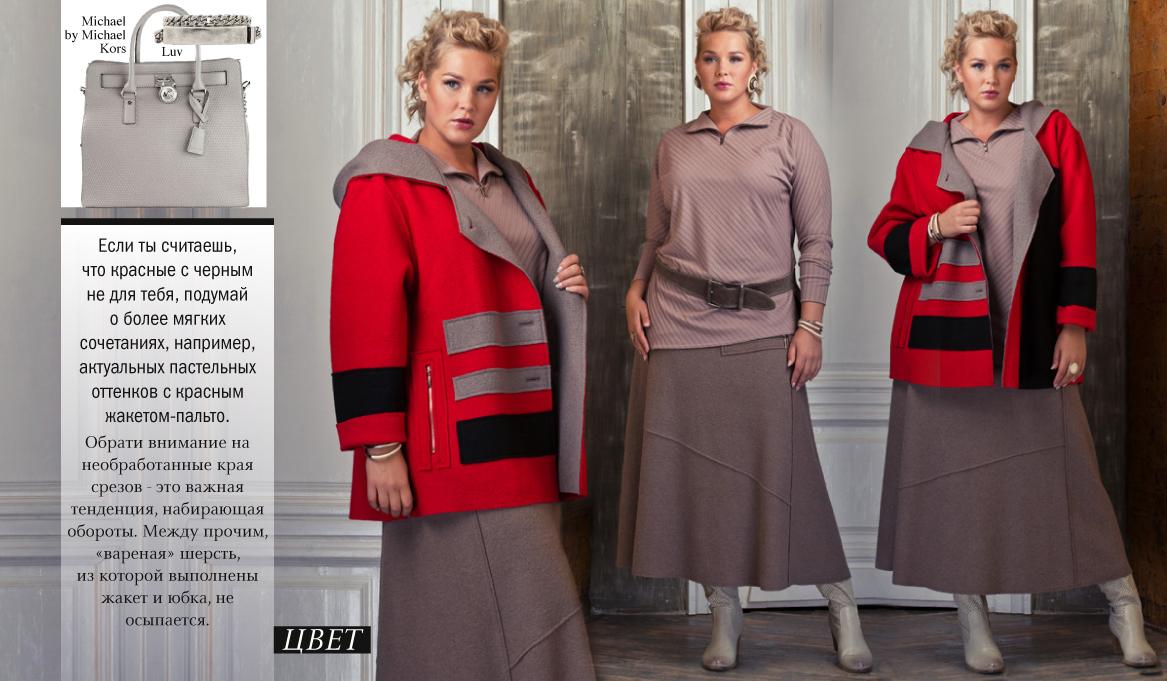 Фирмы Одежды Больших Размеров Доставка