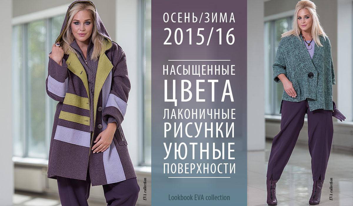 Eva Одежда Больших Размеров Доставка